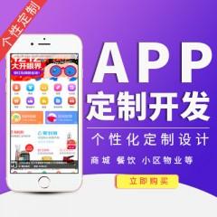 APP应用软件开发_一站式app开发公司