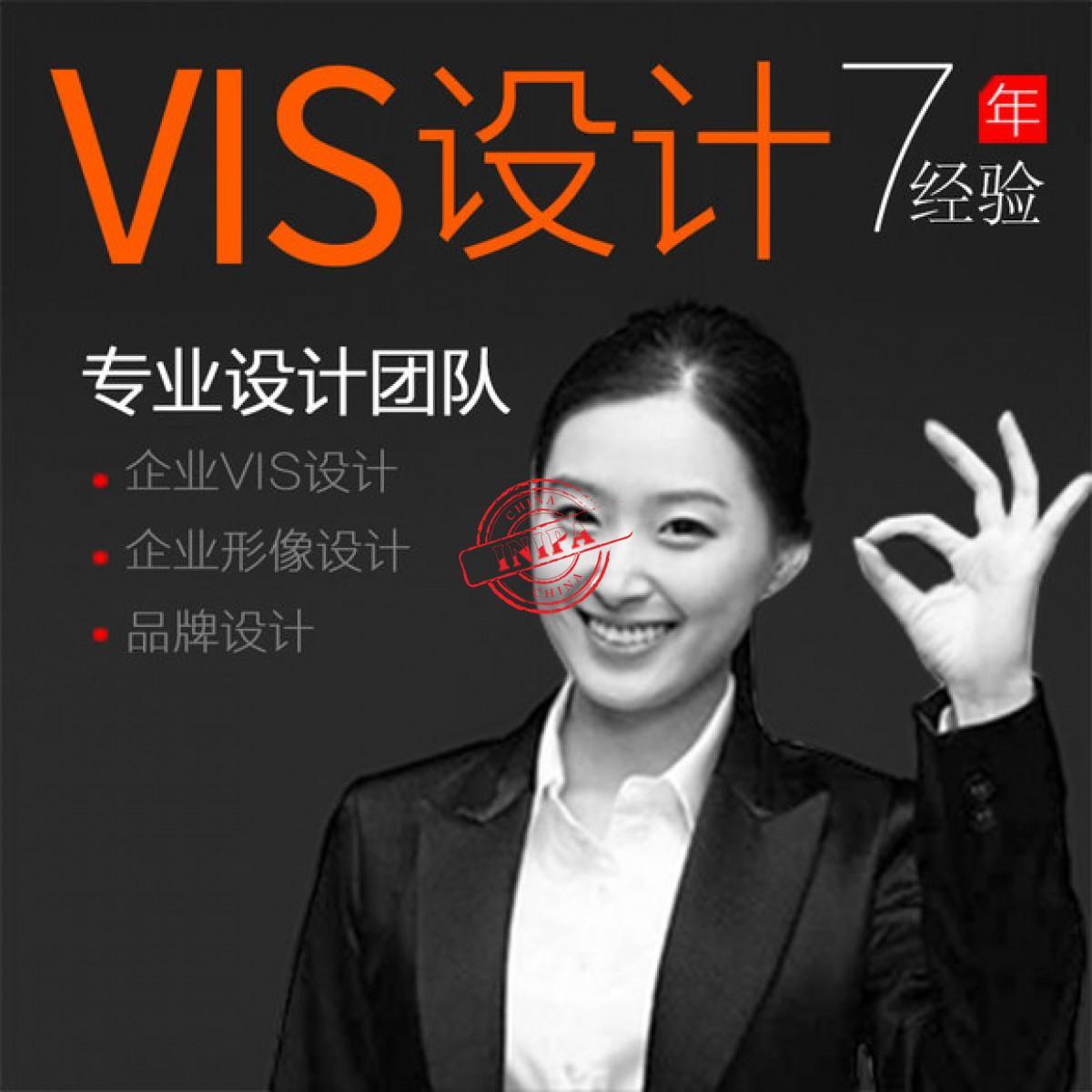 VIS设计/品牌策划