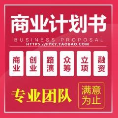 商业计划书/品牌策划_专业编写机构