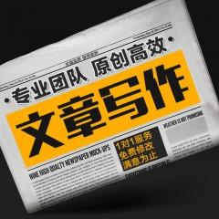 文章代写/广告文案_专注广告文案策划