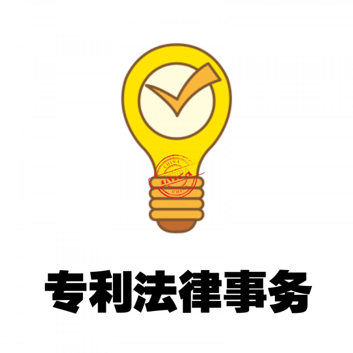 专利法律事务—知识产权法律服务