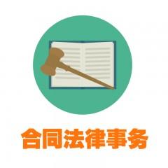 合同法律事务_一站式合同法律服务