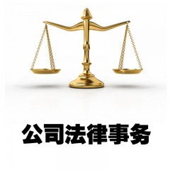 公司法律事务—专注于企业级法律服务