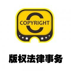 版权法律事务—版权免费法律咨询