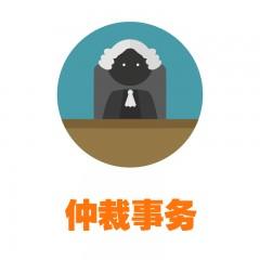 仲裁事务_一站式法务政务解决方案服务商