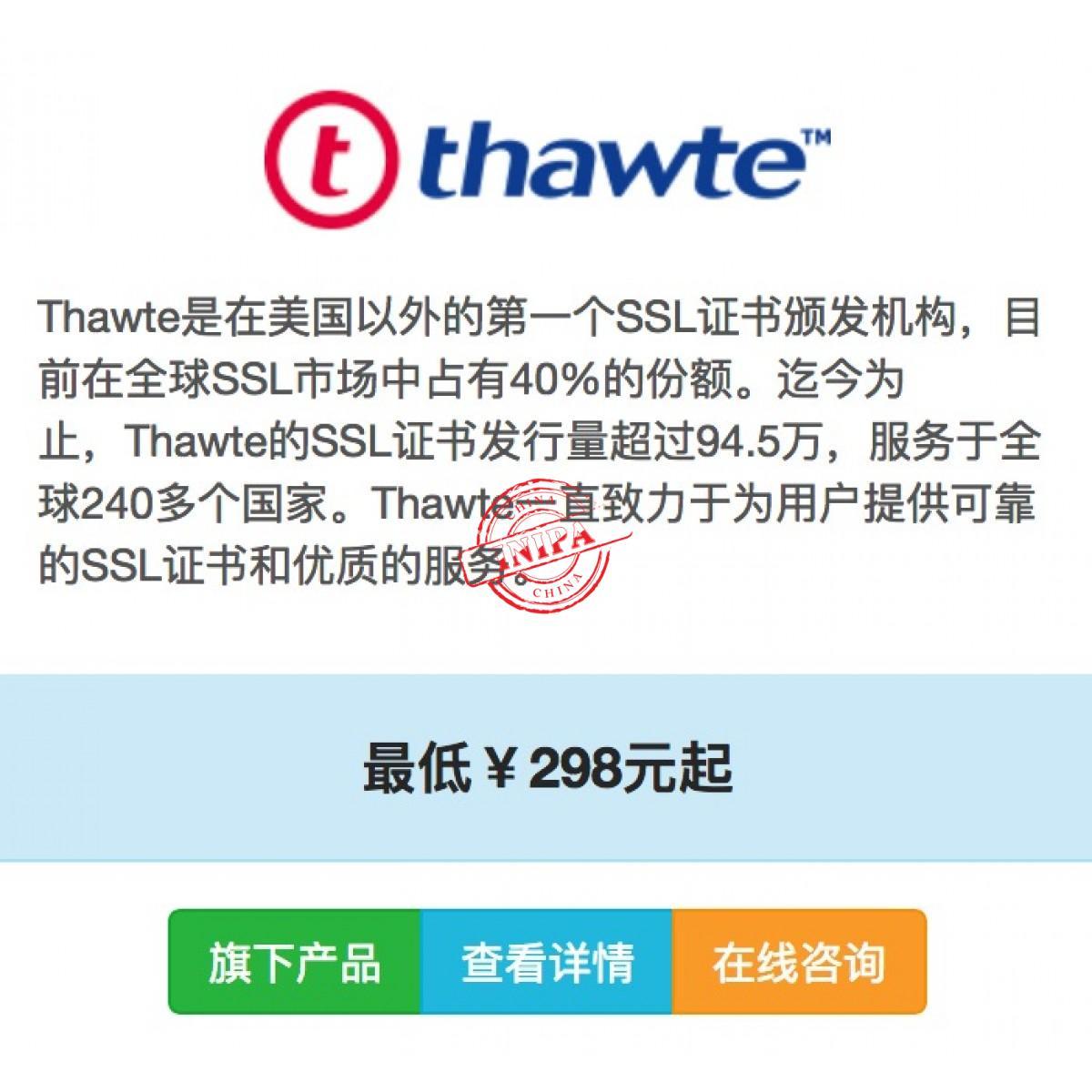 Thawte SSL证书_快速办理Thawte SSL证书