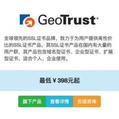GeoTrust SSL证书_快速办理GeoTrust SSL证书