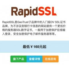 Rapid SSL证书_快速办理Rapid SSL证书