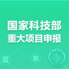 国家科技部重大项目申报_申报国家科技部重大项目