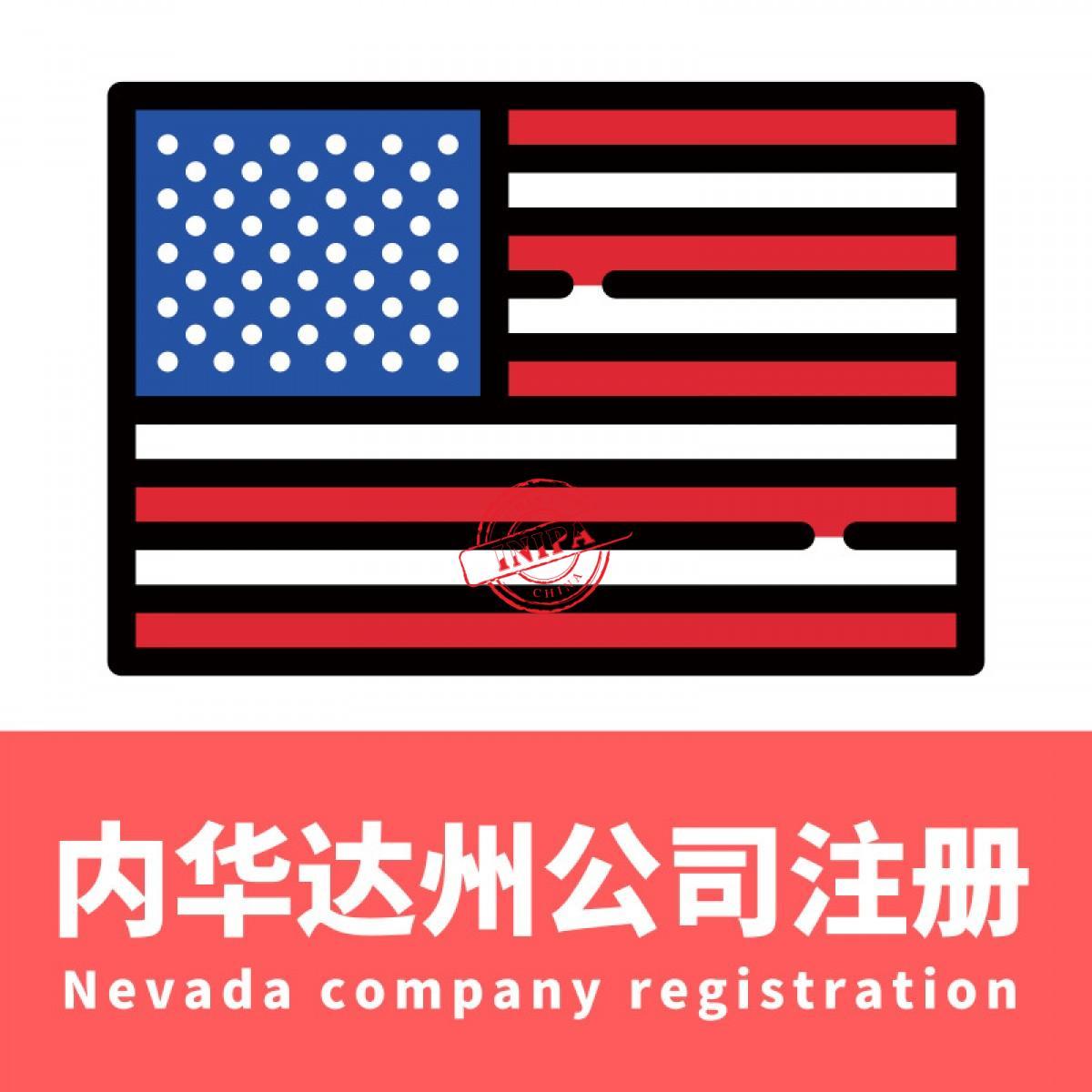 美国公司注册丨内华达州公司注册