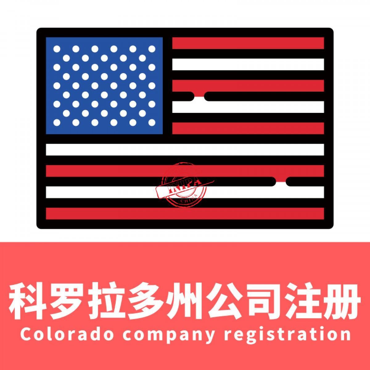 美国公司注册丨科罗拉多州公司注册