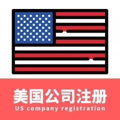 美国公司注册/US company registration
