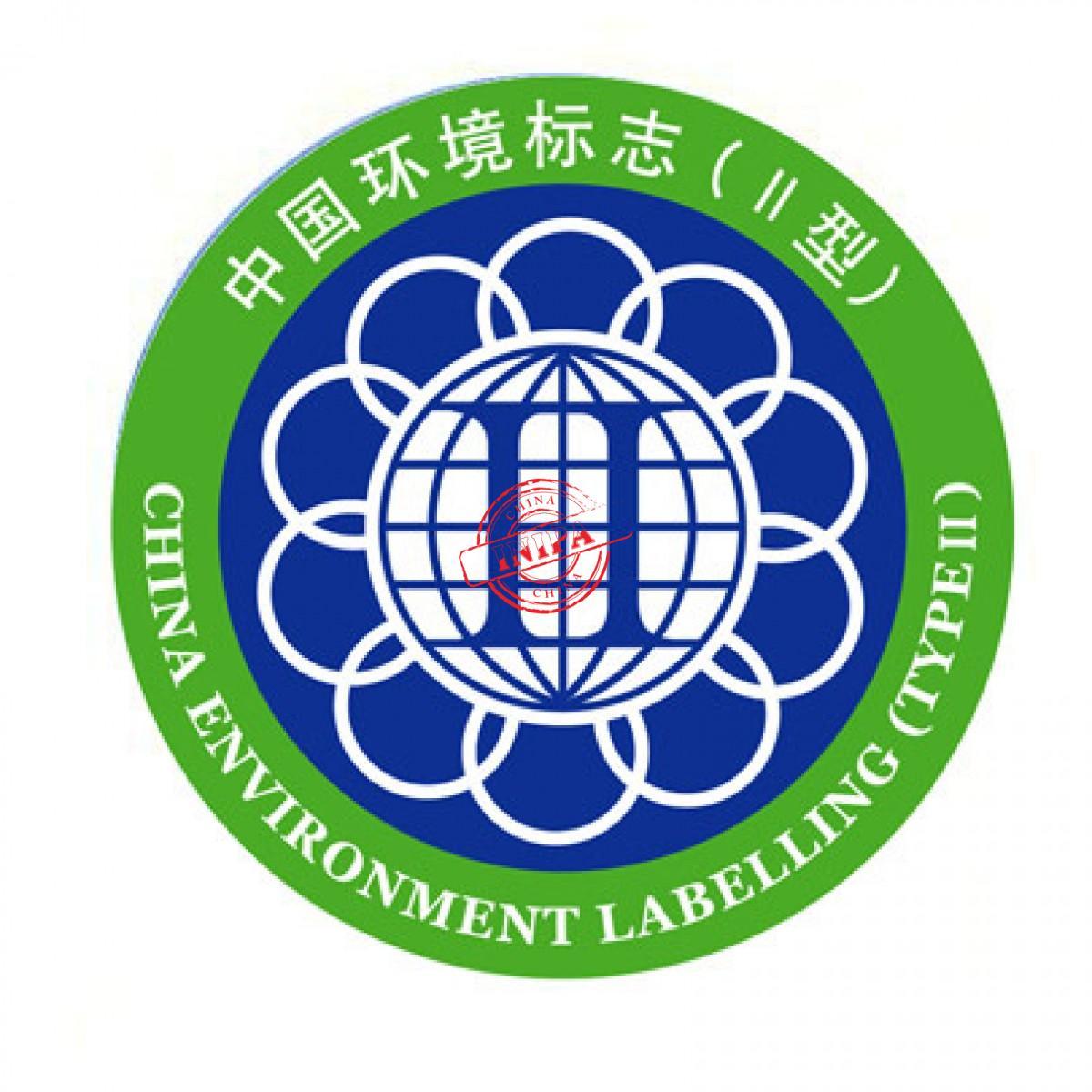 中国环境标志II型,专业认证服务机构
