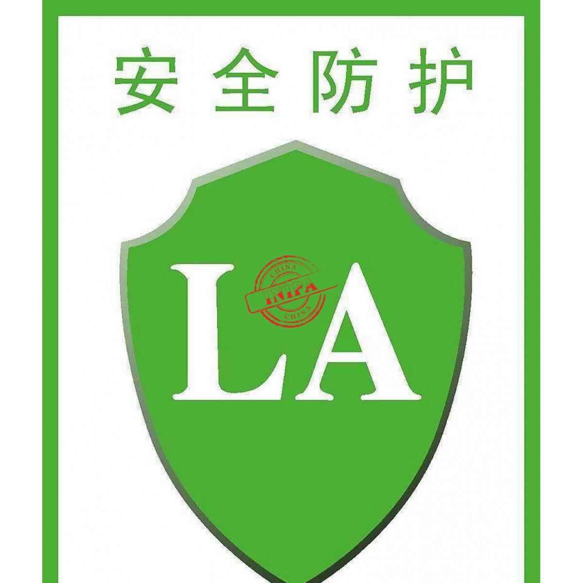 LA认证咨询