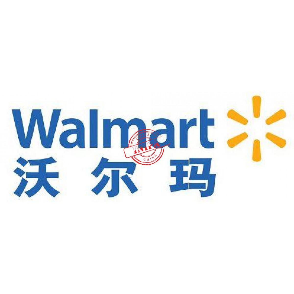 Wal-Mart沃尔玛验厂_专业验厂咨询机构