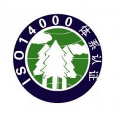 ISO14000认证咨询_专业认证服务机构