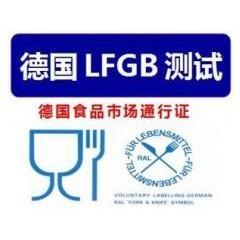 LFGB认证咨询