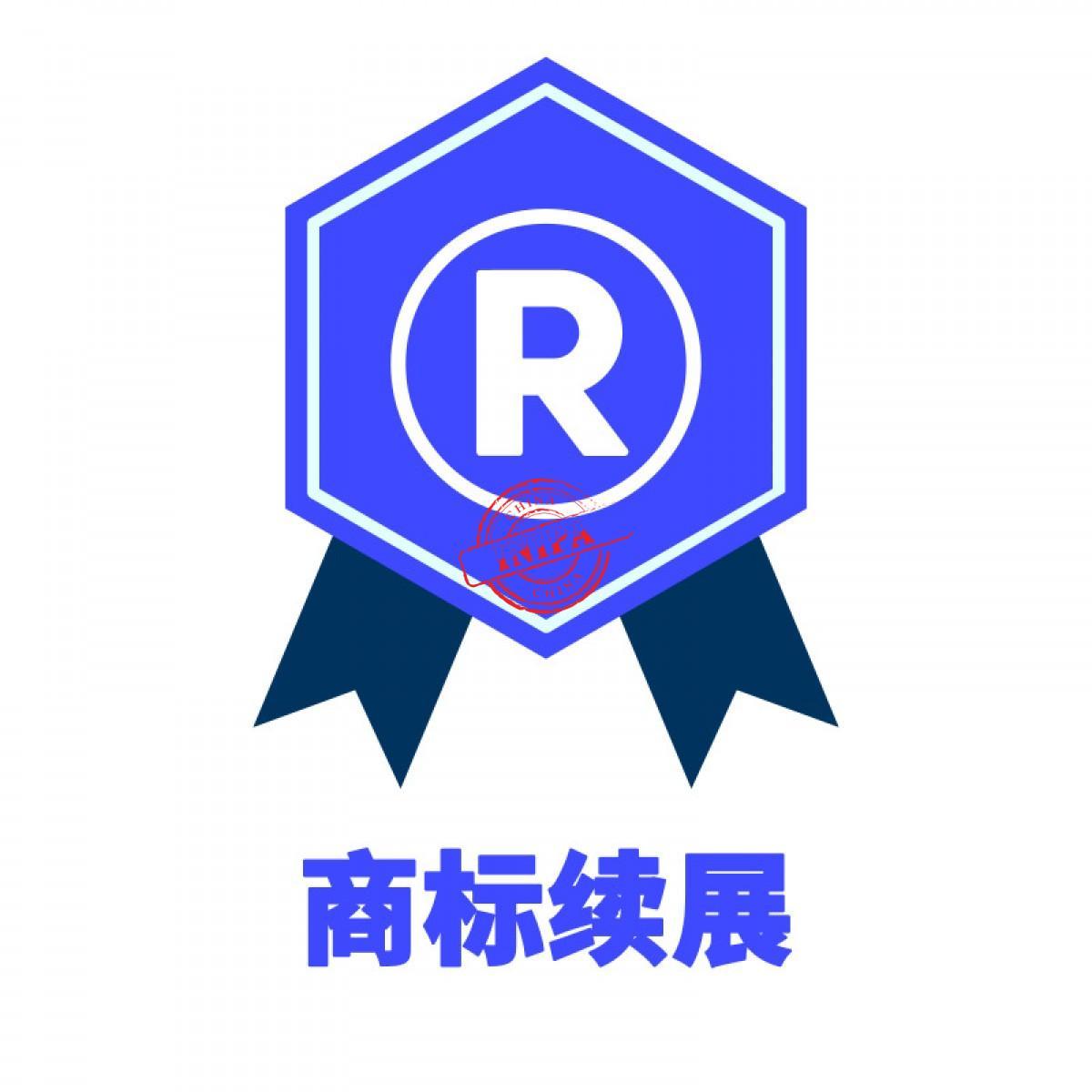 国内商标续展_专业代理商标续展业务