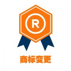 国内商标变更_专业代理商标变更业务