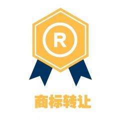 国内商标转让_专业代理商标转让业务
