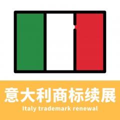 意大利商标续展/Italy trademark renewal
