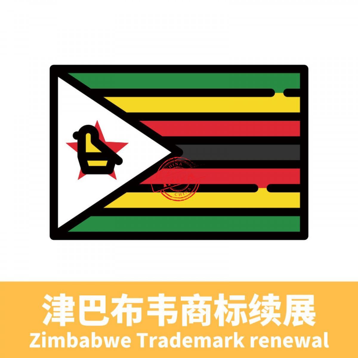津巴布韦商标续展/Zimbabwe trademark renewal