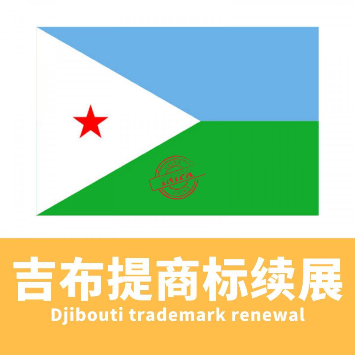 吉布提商标续展/Djibouti trademark renewal