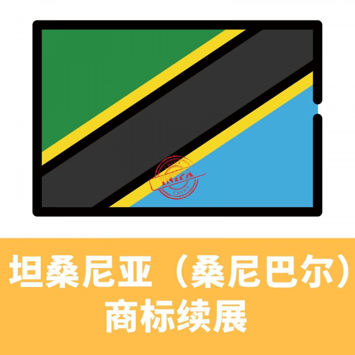 坦桑尼亚(桑给巴尔)商标续展/Tanzania (Zanzibar) trademark renewal