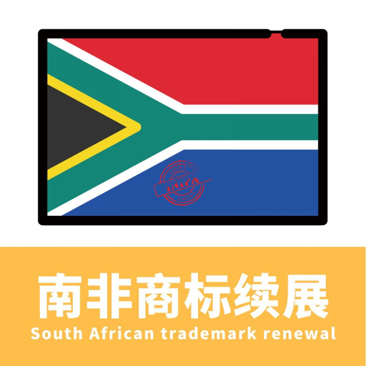 南非商标续展/South African trademark renewal