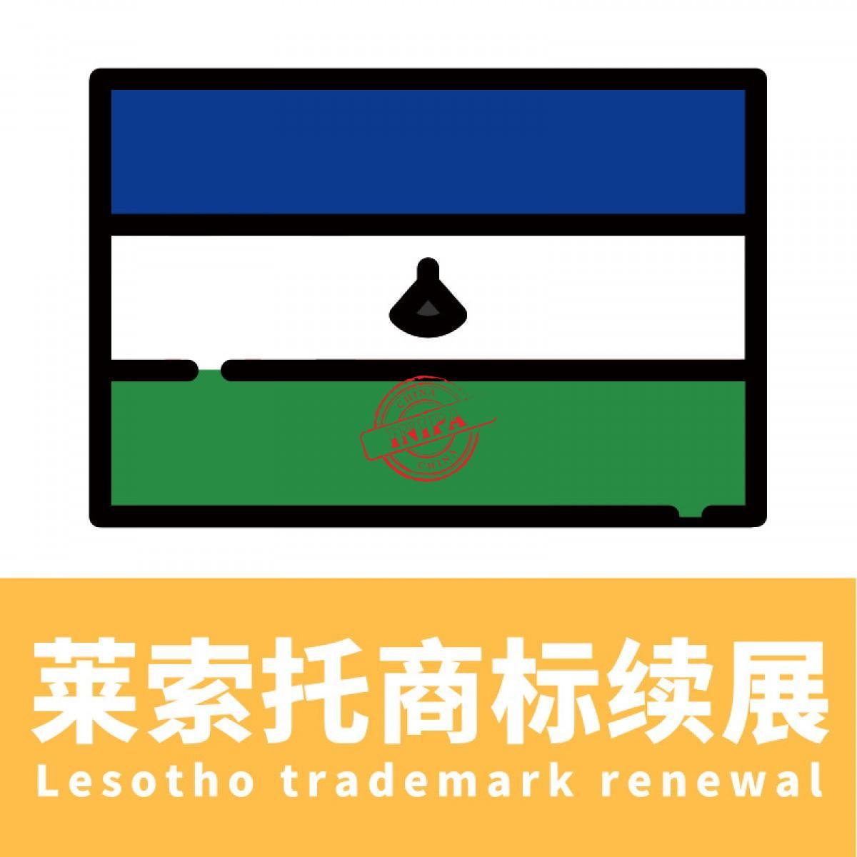 莱索托商标续展/Lesotho trademark renewal
