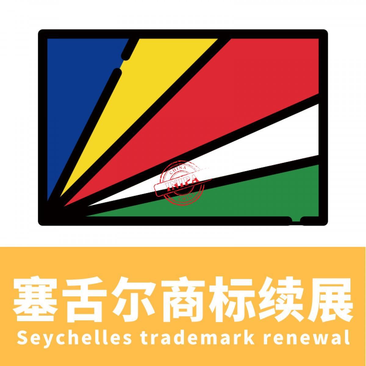 塞舌尔商标续展/Seychelles trademark renewal