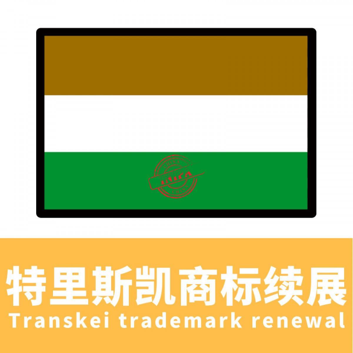 特兰斯凯商标续展/Transkei trademark renewal