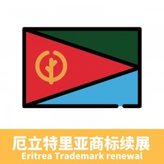 厄立特里亚商标续展/Eritrea trademark renewal