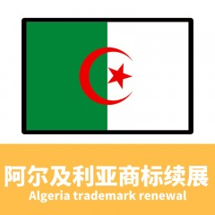 阿尔及利亚商标续展/Algeria trademark renewal