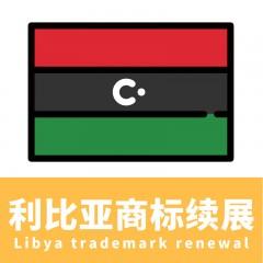 利比亚商标续展/Libya trademark renewal