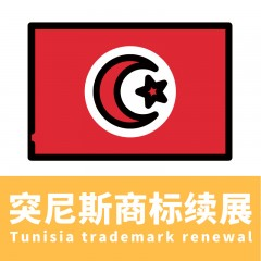 突尼斯商标续展/Tunisia trademark renewal