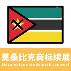 莫桑比克商标续展/Mozambique trademark renewal