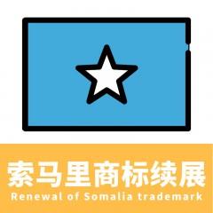 索马里商标续展/Renewal of Somalia trademark
