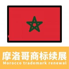 摩洛哥商标续展/Morocco trademark renewal