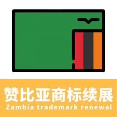 赞比亚商标续展/Zambia trademark renewal