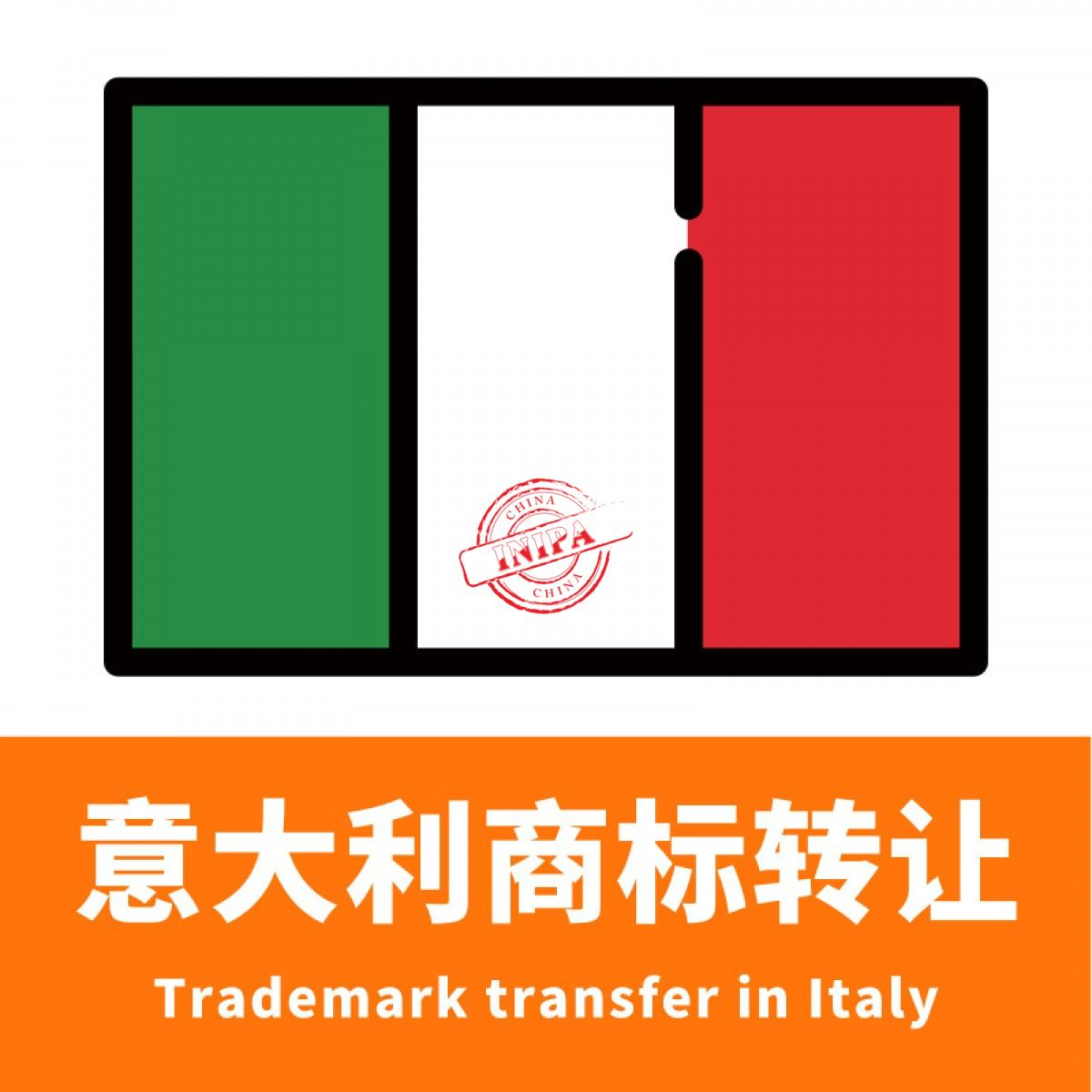 意大利商标转让/Trademark transfer in Italy