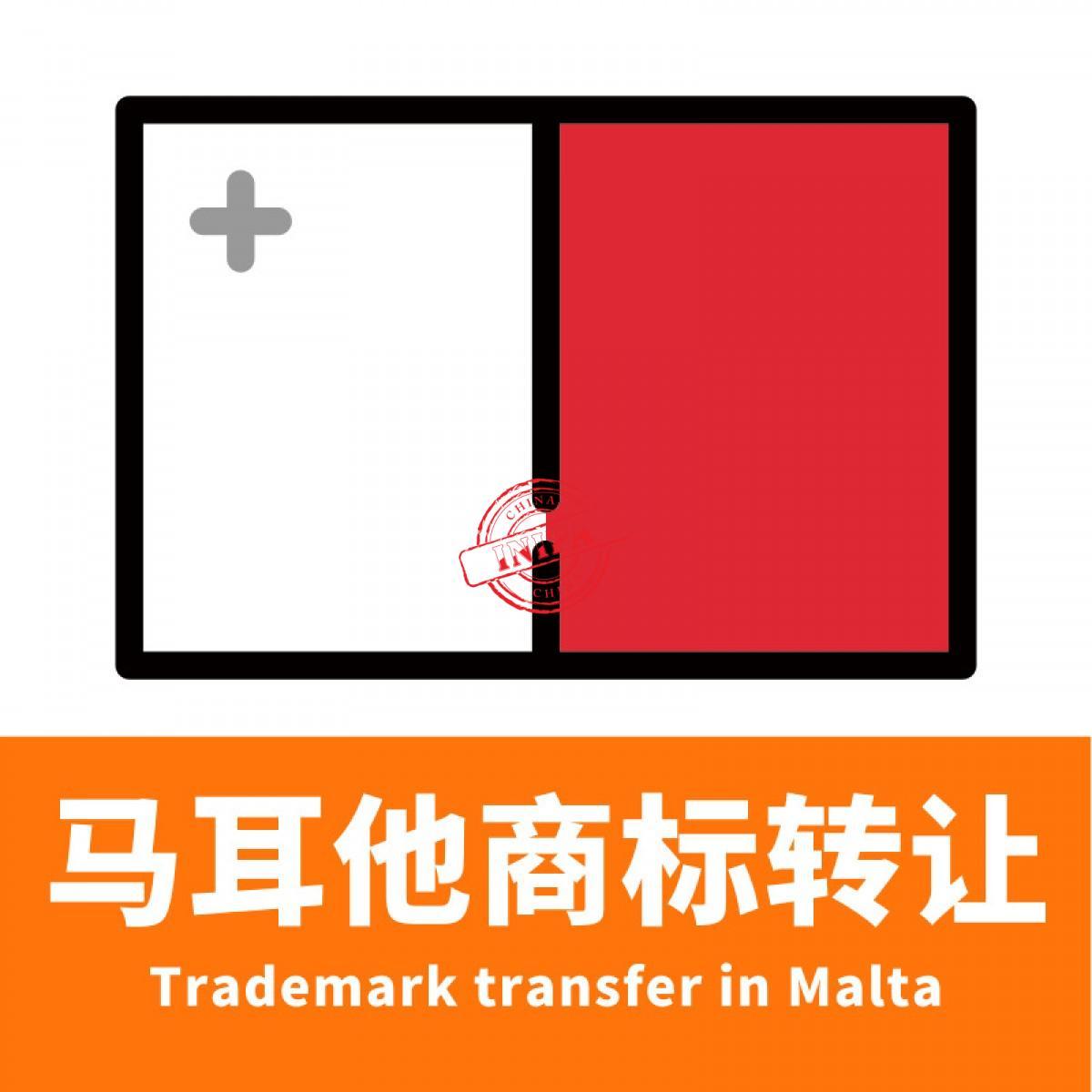 马耳他商标转让/Trademark transfer in Malta