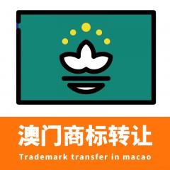 澳门商标转让/Trademark transfer in Macao