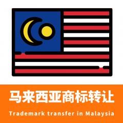 马来西亚商标转让/Trademark transfer in Malaysia