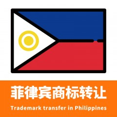 菲律宾商标转让/Trademark transfer in Philippines