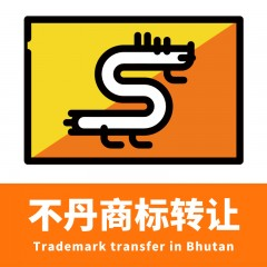 不丹商标转让/Trademark transfer in Bhutan