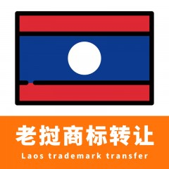 老挝商标转让/Laos trademark transfer