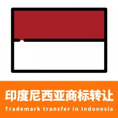 印度尼西亚商标转让/Trademark transfer in Indonesia