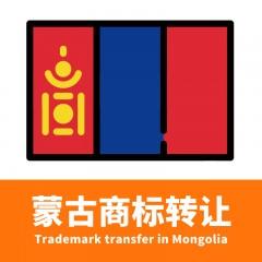 蒙古商标转让/Trademark transfer in Mongolia