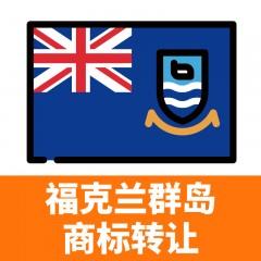 福克兰群岛商标转让/Trademark transfer in Falkland Islands